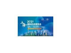 金诺机床展2021上海数字化工厂展