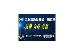 2021年南京国际工业清洗及部件清洁技术设备展览会
