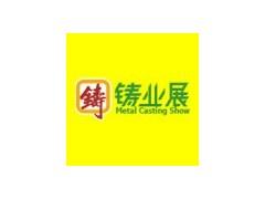 2021 第十一届国际深圳铸业展览会(深圳压铸铸造展)