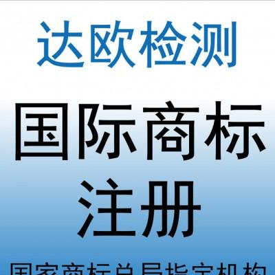 越南食品商标注册/港澳国际