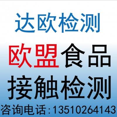湛江食品级测试 食品接触材料检测机