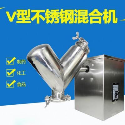 食品加工设备—不锈钢V型混合机 20L