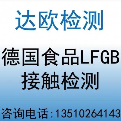 办浙江食品材料LFGB认证 德国食品级
