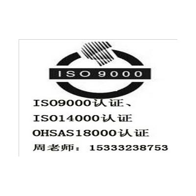 北京ISO9000质量管理体系认证