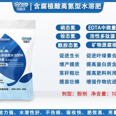 司普沃赫蔓含腐植酸水溶肥 高氮型30