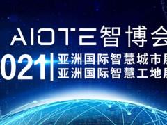 2021国际智慧工地展会 在南京十二月盛大举行
